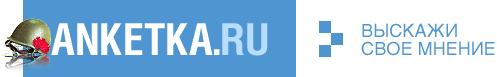 anketka.ru - Выскажи свое мнение в онлайн опросах